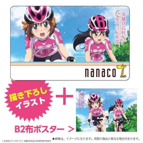 鎌倉ナナコカード