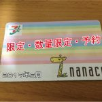 限定ナナコカード