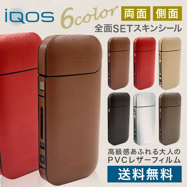 iqosを安く通販で買う。人気アイコスシール・ケース1位