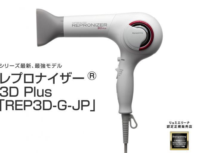 レプロナイザー3D Plus