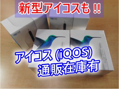 アイコス(iQOS)通販在庫有り最新最安値情報