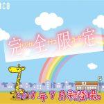 セブン限定ナナコカードが新登場 オリジナルnanacoは人気で売り切れ多発