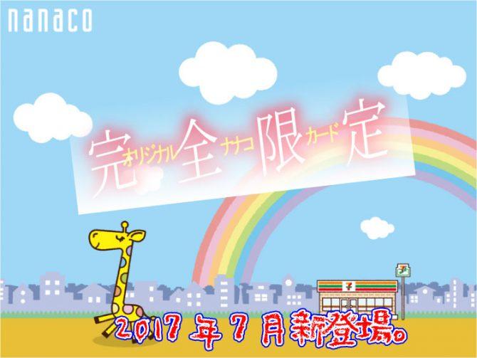 セブン限定ナナコカードが新登場 オリジナルnanaco-cardは人気で売り切れ多発