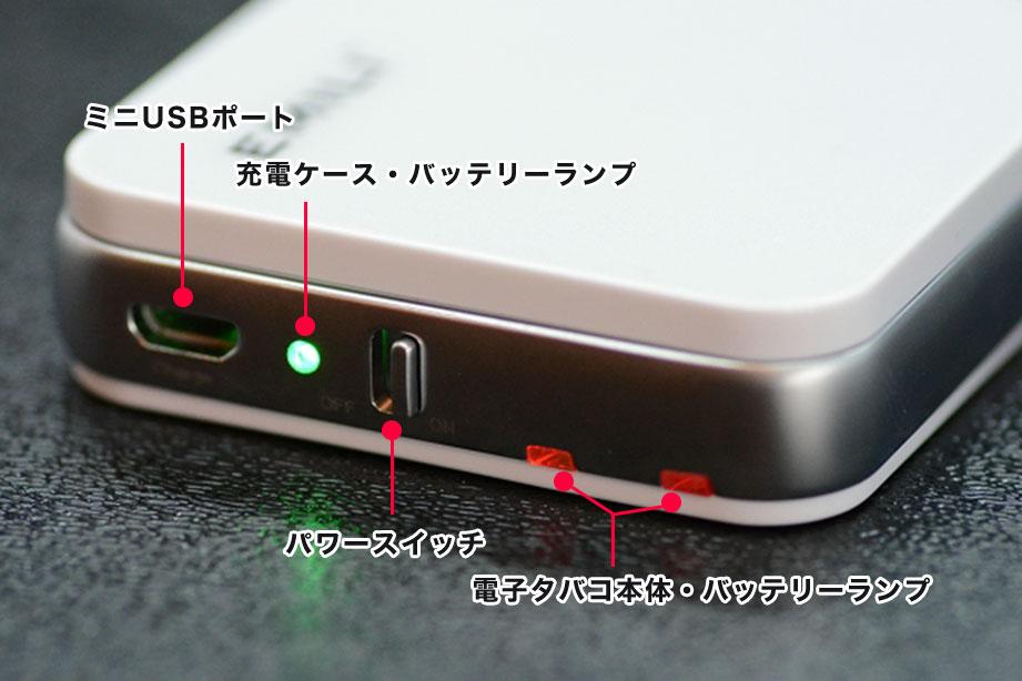 エミリ充電ケースの充電方法