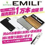 人気のEMILI リキッド式電子タバコ 口コミ 評価