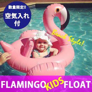 子供用 フラミンゴ フロート浮き輪 ドリンクホルダーセット