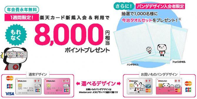 楽天ポイント増量キャンペーン クレジットカード