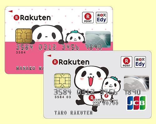 楽天 クレジットカード ポイント お得